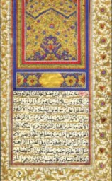 Nahj al-Balagha. Image: The Institute of Ismaili Studies