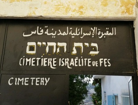 The Jewish cemetery in Fes, Morocco, has remained intact thanks to the government's upkeep. (Ron Gerlitz)